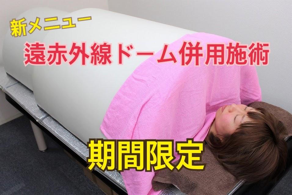 大西整骨院オリジナルの新メニュー発表!(期間限定)