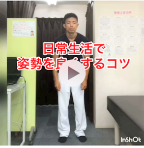 【動画あり】身体に負担をかけない「良い姿勢」をつくるコツ