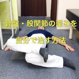 【足先の開きは黄色信号?】骨盤・股関節の歪みを自分で治す方法!